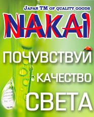 Энергосберегающие лампы Nakai