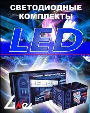 Cветодиодная подсветка Linel